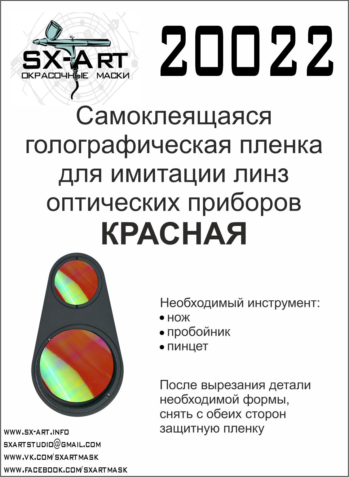 SXA20022
