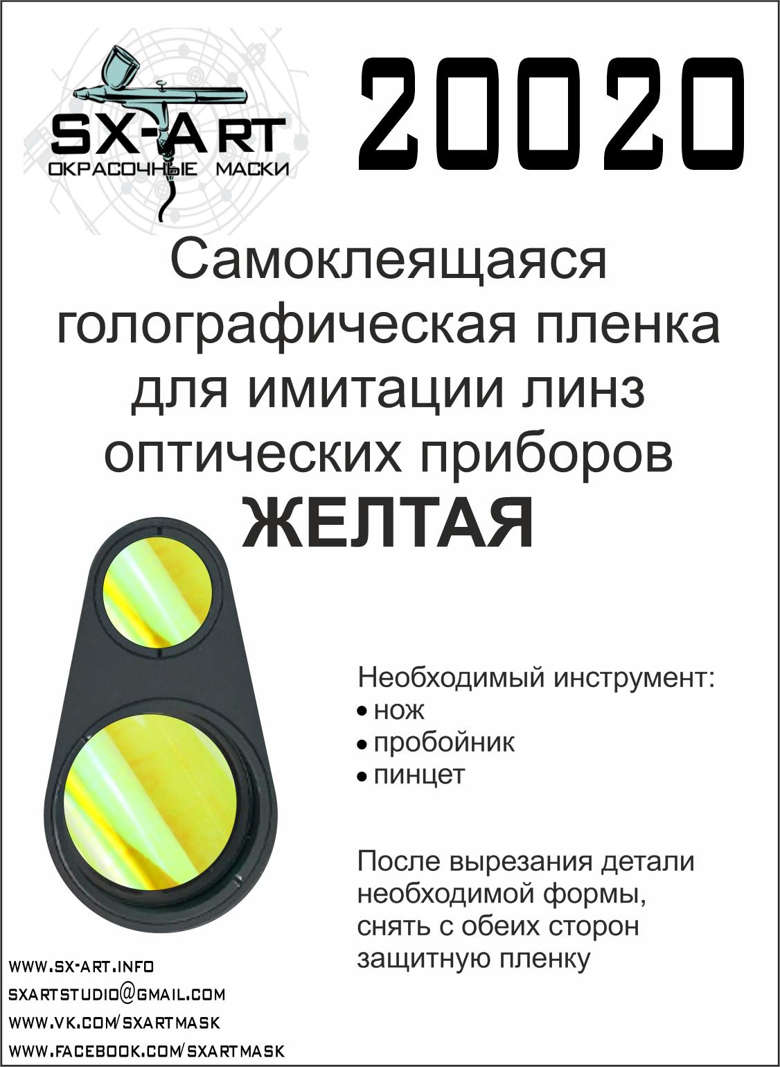 SXA20020