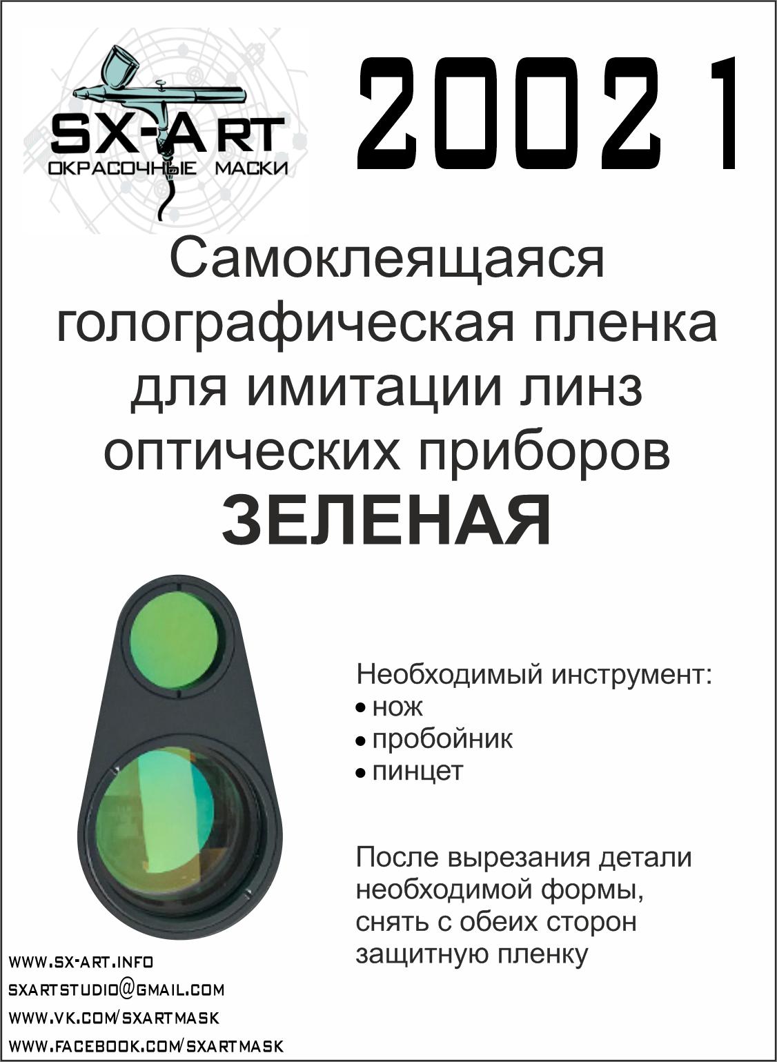 SXA20021