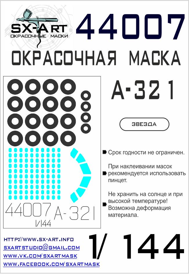 SXA44007