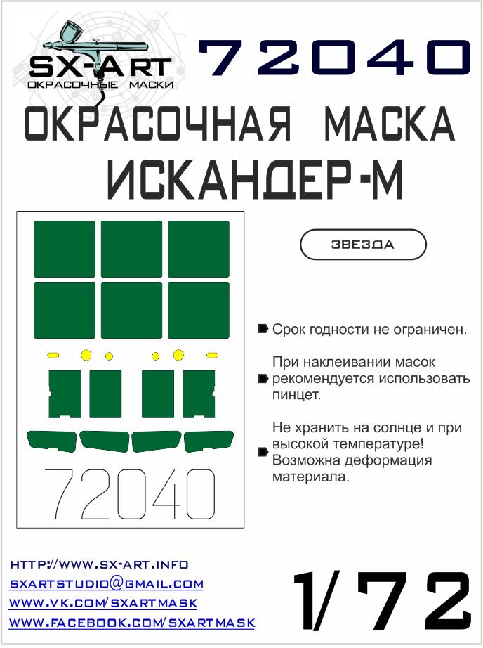 SXA72040