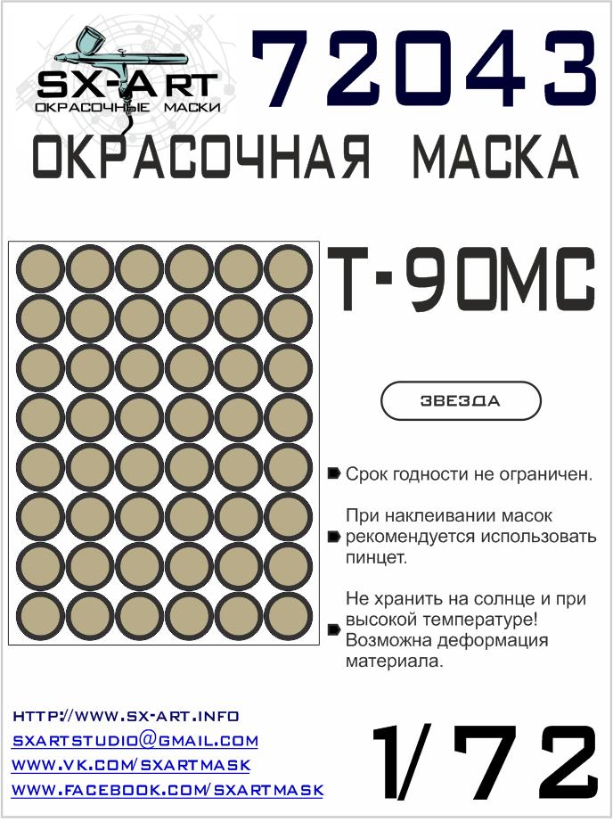 SXA72043