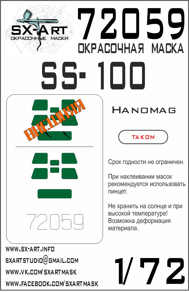 SXA72059