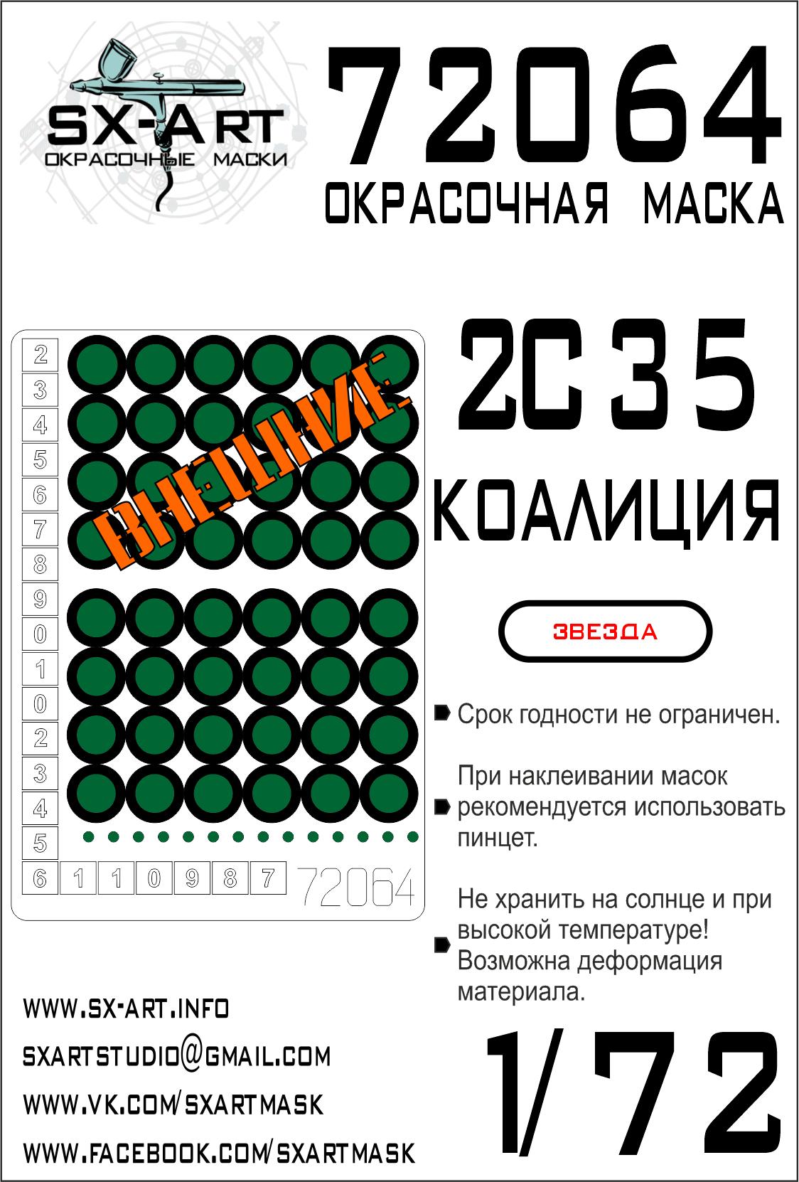 SXA72064
